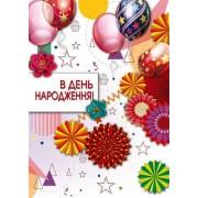 """Листівка малий гігант """"В День Народження! """" - Этюд МГ-251у"""
