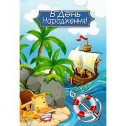 """Листівка """"В День Народження!"""" - Этюд К-1573у"""