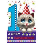 """Листівка """"З Днем Народження! - 1 рік!"""" - Этюд К-1574у"""