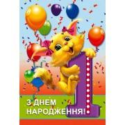 """Листівка """"З Днем Народження! - 1 рік!"""" - Этюд К-1576у"""