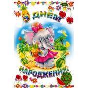 """Листівка """"З Днем Народження!"""" - Этюд К-1577у"""