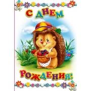 """Открытка """"С Днем Рождения!"""" - Этюд К-1578"""