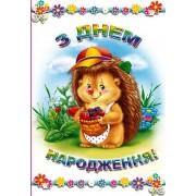 """Листівка """"З Днем Народження!"""" - Этюд К-1578у"""