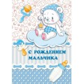 """Открытка малый гигант """"С Рождением Мальчика!"""" - Этюд МГ-260"""