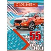 """Открытка малый гигант """"С Юбилеем! - 55!"""" - Этюд МГ-265"""