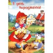 """Листівка """"В День Народження!"""" - ГПН-0122/063(у)"""