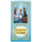 """""""Свідоцтво про хрещення"""" (чоловіче) - Фоліо Плюс СХ-2518"""