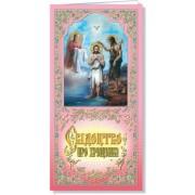 """""""Свідоцтво про хрещення"""" (дівоче) - Фоліо Плюс СХ-2517"""