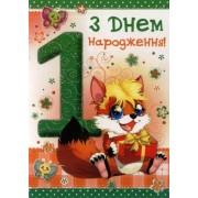 """Листівка """"З Днем Народження! - 1 рік!"""" - SKD-0305U"""