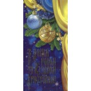 """Листівка євроформат """"З Новим Роком та Різдвом Христовим!"""" - Фоліо Плюс Ф-ЕФ-2497 (без тексту)"""