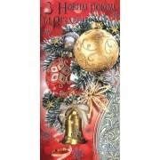 """Листівка євроформат """"З Новим Роком та Різдвом!"""" - Фоліо Плюс Ф-ЕФ-2568 (без тексту)"""
