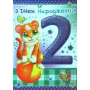 """Листівка """"З Днем Народження! - 2 роки!"""" - SKD-0306U (укр.)"""