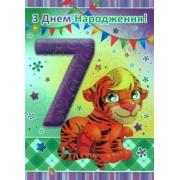 """Листівка """"З Днем Народження! - 7 років!"""" - SKD-0311U (укр.)"""