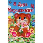"""Листівка """"В День Народження!"""" - Арт-Презент ГКТ01-0053У"""