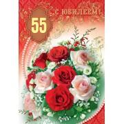 """Открытка """"С Юбилеем! - 55!"""" - Этюд ГР-346"""