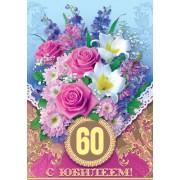 """Открытка """"С Юбилеем! - 60!"""" - Этюд ГР-348"""