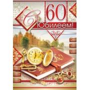 """Открытка """"С Юбилеем! - 60!"""" - Этюд ГР-360"""