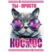 """Открытка """"Ты - просто КОСМОС!"""" - Этюд К-916"""