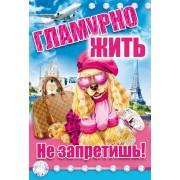 """Открытка """"Гламурно жить не запретишь!"""" - Этюд К-917"""