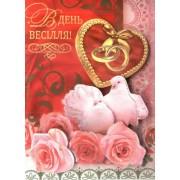 """Листівка """"В День Весілля!"""" - Открытка.ЮА. СПН-0087(у)"""