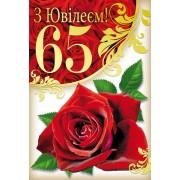 """Листівка """"З Ювілеєм! - 65!"""" - Этюд К-1045у"""