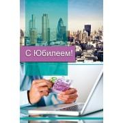 """Открытка """"С Юбилеем!"""" - Этюд К-1072"""