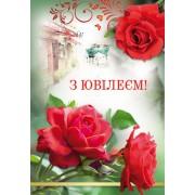 """Листівка """"З Ювілеєм!"""" - Этюд К-1076у"""
