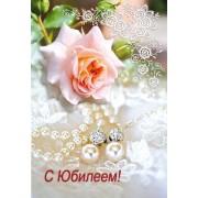 """Открытка """"С Юбилеем!"""" - Этюд К-1084"""