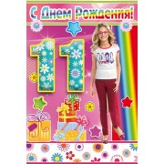 """Открытка """"С Днем Рождения! - 11 лет!"""" - Этюд К-1088"""