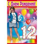 """Открытка """"С Днем Рождения! - 12 лет!"""" - Этюд К-1090"""