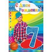 """Открытка """"С Днем Рождения! - 7 лет!"""" - Этюд К-1099"""