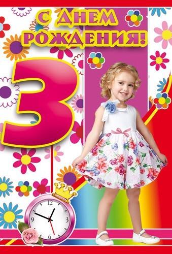 Поздравление девочке на 3 года открытки 21