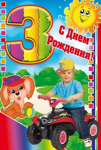 Мальчику на 3 года открытки 87