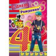 """Открытка """"С Днем Рождения! - 4 года!"""" - Этюд К-1109"""
