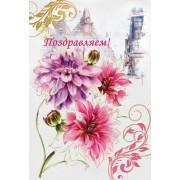 """Открытка """"Поздравляем!"""" - Этюд К-1119"""