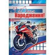 """Листівка """"З Днем Народження!"""" - Этюд К-822у"""