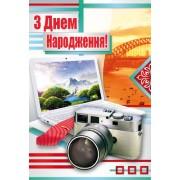 """Листівка """"З Днем Народження!"""" - Этюд К-886у"""