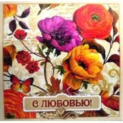 "Открытка мини ""С Любовью!"" (8,5х8,5 см) - МИНО-15-14"