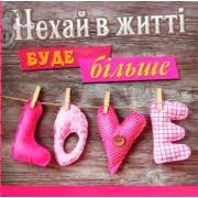 """Міні-листівка """"Нехай в житті буде більше LOVE!"""" - МИНО-15-55 (укр., 8,2х8,2 см)"""