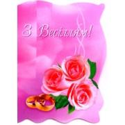 """Міні-листівка """"З Весіллям!"""" - Экспресс Удачи ПМ-009-1 (6,5х9 см, рожева)"""
