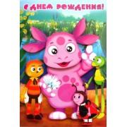 """Открытка """"С Днем Рождения!"""" - ГПН-0123/063"""