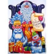 """Плакат новогодний двухсторонний (48 см) """"Дед Мороз, Снегурочка, снеговик"""" ПД-03"""
