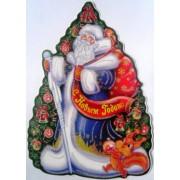 """Плакат новогодний двухсторонний (48 см) """"Дед Мороз, белка"""" ПД-04"""