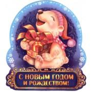"""Открытка (круг) """"С Новым Годом и Рождеством!""""  ЭУ-КО-10 (10 шт.)"""