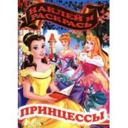 """Раскраска с наклейками """"Принцессы-1"""" №7"""