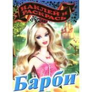 Раскраска с наклейками №3 Барби