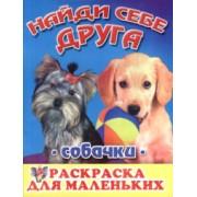 """Раскраска А4 простая №44 """"Найди себе друга: собачки"""""""