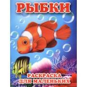 """Раскраска А4 простая №46 """"Рыбки"""""""