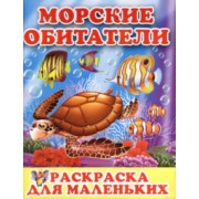 "Раскраска А4 простая №47 ""Морские обитатели"""