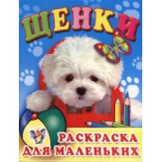 "Раскраска А4 простая №48 ""Щенки"""